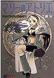 マリーのアトリエ―ザールブルグの錬金術士 (電撃文庫 (0228))