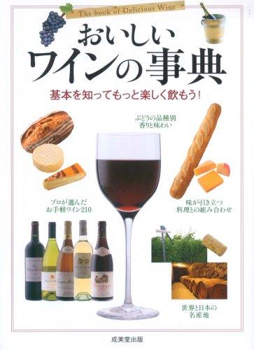おいしいワインの事典の詳細を見る