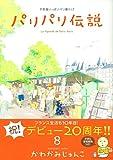パリパリ伝説 8 (Feelコミックス)