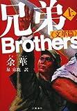 兄弟 上 《文革篇》