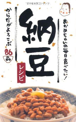 おかめちゃんの毎日食べたい! 納豆レシピ ~からだがよろこぶ86品~ (ミニCookシリーズ)の詳細を見る