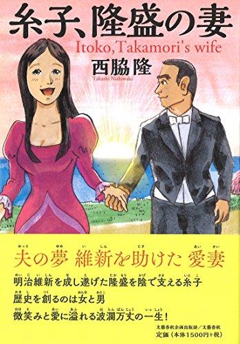 糸子、隆盛の妻 (文藝春秋企画出版)