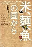 米、麺、魚の国から アメリカ人が食べ歩いて見つけた偉大な和食文化と職人たち