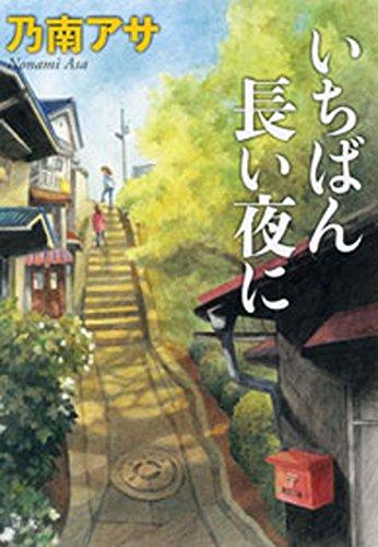 いちばん長い夜に(新潮文庫)