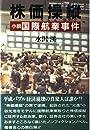 株価操縦―小説 国際航業事件