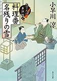 料理番 名残りの雪 包丁人侍事件帖(7)<包丁人侍事件帖シリーズ> (角川文庫)