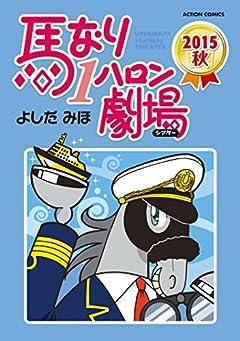 馬なり1ハロン劇場 : 2015秋 (アクションコミックス)