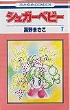 シュガーベビー 7 (花とゆめCOMICS)