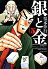 銀と金 新装版 第5巻