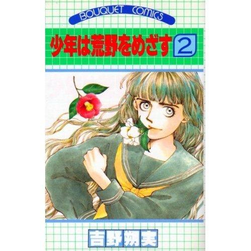 少年は荒野をめざす 2 (ぶーけコミックス)の詳細を見る