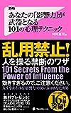 あなたの「影響力」が武器となる101の心理テクニック Forest2545新書