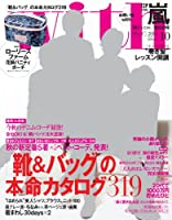 with (ウィズ) 2013年 10月号 [雑誌]