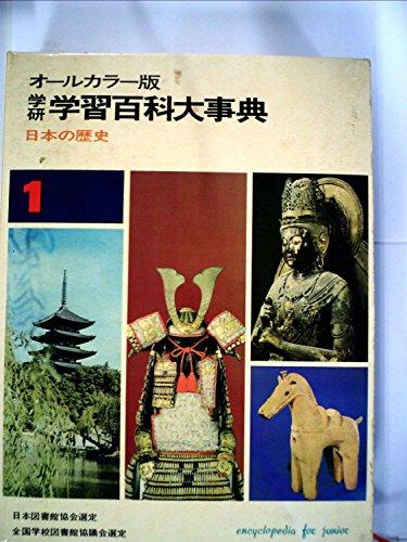 学研 学習百科大事典 第1巻 (日本の歴史)