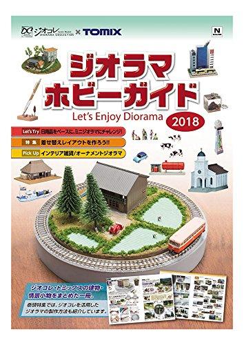 TOMIX ジオラマホビーガイド 2018 7338 鉄道模型用品