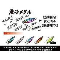 魚子メタル ギョシメタル スロージグ アジ アジング メバル メバリング