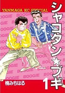 シャコタン★ブギ(1) (ヤングマガジンコミックス)