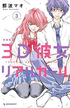 [那波マオ]の3D彼女 リアルガール 新装版(3) (デザートコミックス)