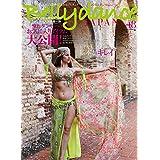 Belly dance JAPAN(ベリーダンスジャパン)Vol.48