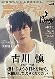 声優グランプリNEXT Boys vol.3 (主婦の友ヒットシリーズ)
