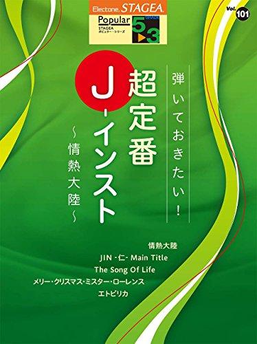 STAGEA ポピュラー (5~3級) Vol.101 弾いておきたい! 超定番J-インスト ~情熱大陸~