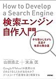検索エンジン自作入門 ~手を動かしながら見渡す検索の舞台裏