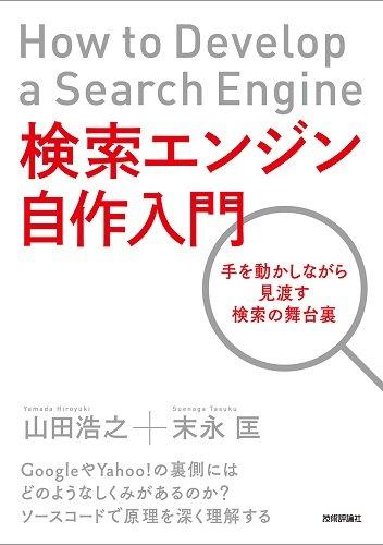 検索エンジン自作入門 ~手を動かしながら見渡す検索の舞台裏の詳細を見る