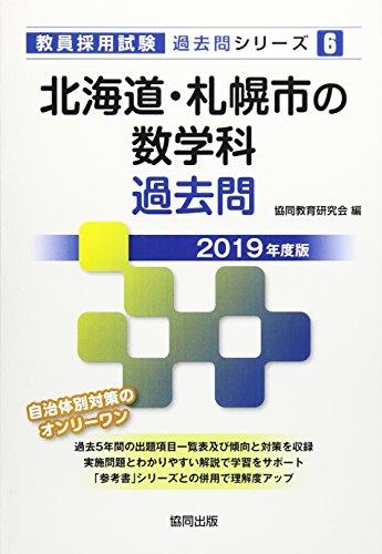 北海道・札幌市の数学科過去問 2019年度版 (教員採用試験「過去問」シリーズ)