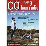 CQ ham radio 2017年 03 月号