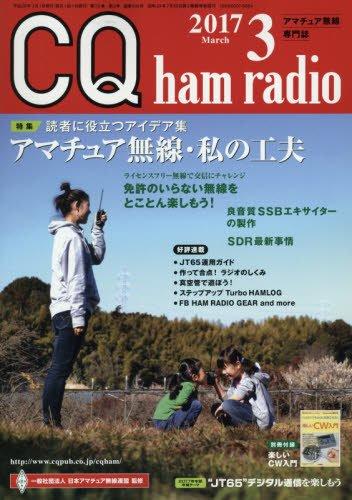 CQ ham radio 2017年 03 月号の詳細を見る