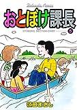 おとぼけ課長 5巻 (まんがタイムコミックス)