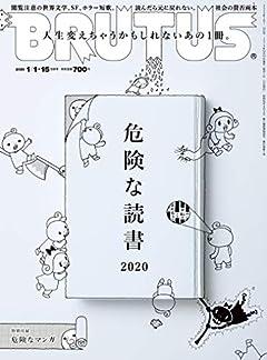 BRUTUS(ブルータス) 2020年1/15号No.907[危険な読書2020]