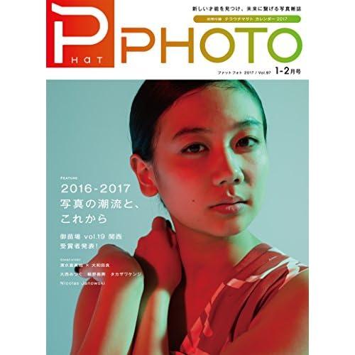 PHaT PHOTO vol.97 2017 1-2月号 (ファットフォト)