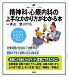 精神科・心療内科の上手なかかり方がわかる本 (健康ライブラリーイラスト版)