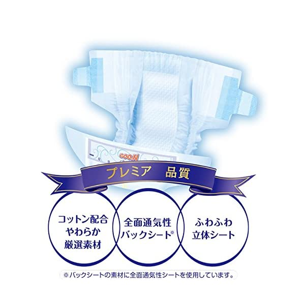 【ケース販売】グーン テープ プレミアム M ...の紹介画像2