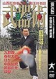 趙玉祥老師 中国伝統武器術 [DVD]