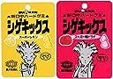 【 味覚糖 復刻版 シゲキックス セット】 スーパーレモン味 10袋 スーパー梅ドライ味 10袋 (限定 激シゲキックス ルビーグレープフルーツ1袋付)【計21袋】
