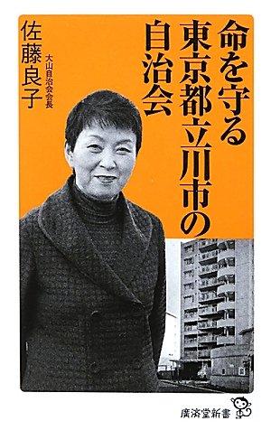 命を守る東京都立川市の自治会 (廣済堂新書)