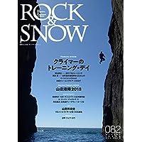 ROCK & SNOW 082 冬号 2018 (別冊 山と溪谷)