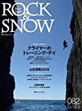 ROCK & SNOW 082 冬号 (別冊 山と溪谷) 画像