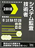 2018 徹底解説システム監査技術者本試験問題 (本試験問題シリーズ)