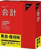 ビズソフト ツカエル会計 19 乗換・優待版