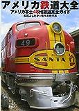 アメリカ鉄道大全―アメリカ本土48州鉄道完全ガイド