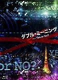 ダブル・ミーニング Yes or No? [Blu-ray]