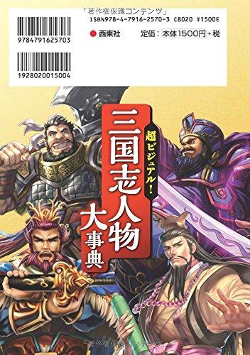 超ビジュアル!  三国志人物大事典