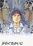 太陽の黙示録 (vol.9) (ビッグコミックス)