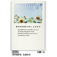 高級紙 私製 暑中はがき 文例印刷入 50枚 デザインNo.076(文例A)