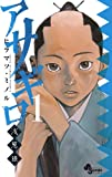 アサギロ〜浅葱狼〜(1) (ゲッサン少年サンデーコミックス)