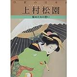 上村松園 秘めた女の想い (巨匠の日本画)