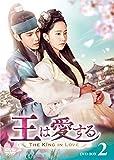 王は愛する DVDBOX2