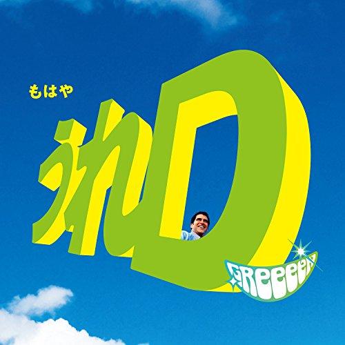 [画像:【早期購入特典あり】うれD(読み:うれでぃー)(初回限定盤A)(DVD付)(オリジナルVRスコープ付)【特典:ステッカー】]